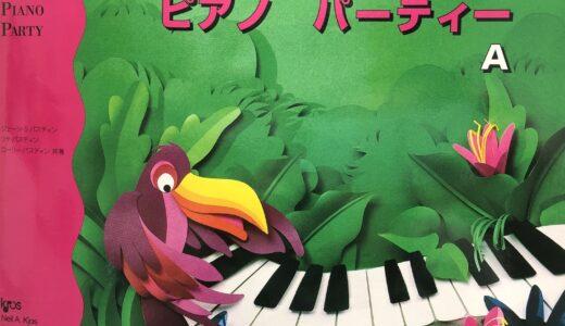バスティン ピアノパーティー